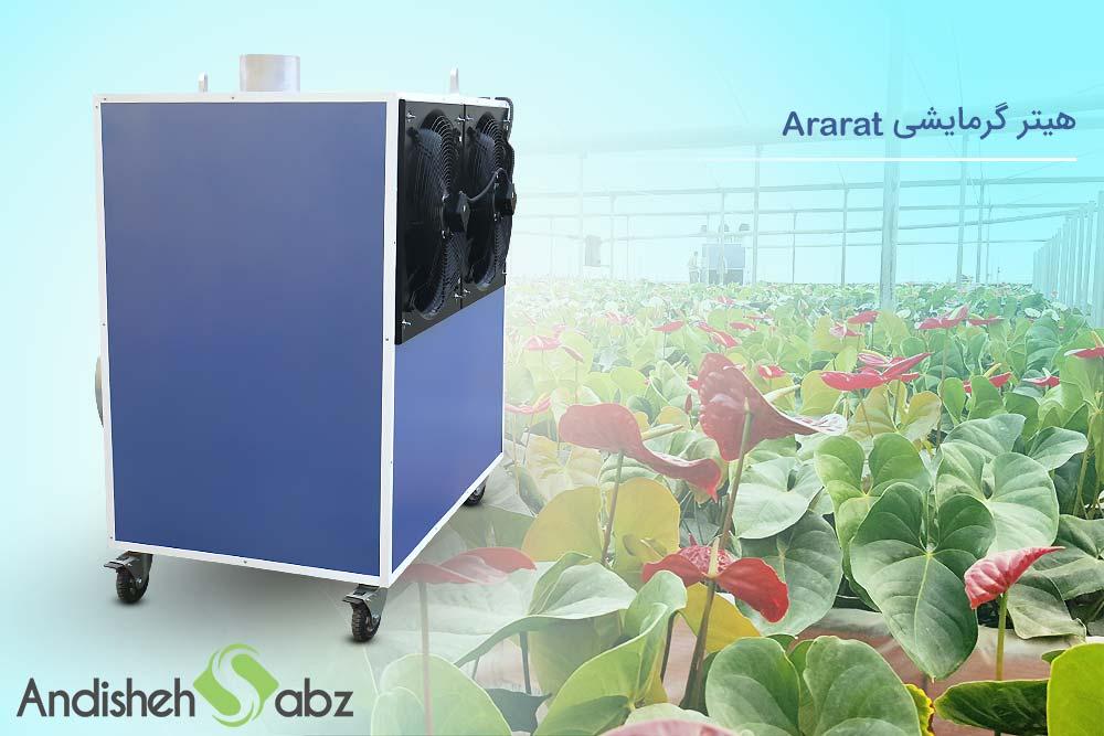 طراحی هیتر گرمایشی Ararat - اندیشه سبز