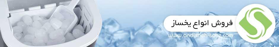 انواع یخساز
