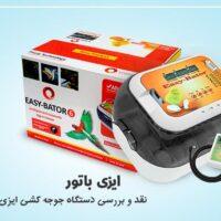 تحلیل و بررسی دستگاه جوجه کشی ایزی باتور - فروشگاه اینترنتی اندیشه سبز