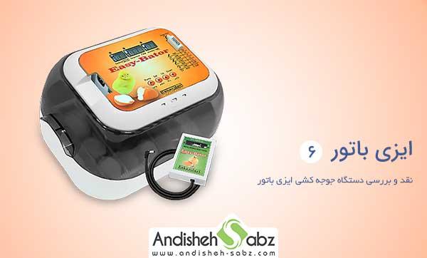 معرفی دستگاه جوجه کشی حرفه ای ایزی باتور شش - فروشگاه اینترنتی اندیشه سبز