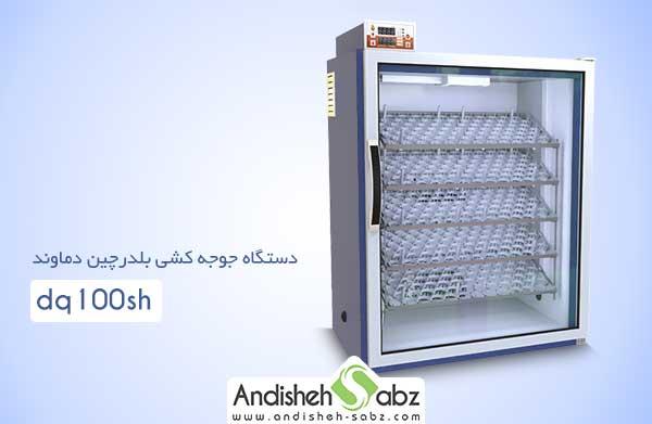 دستگاه جوجه کشی dq100sh - فروشگاه اینترنتی اندیشه سبز