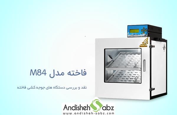 دستگاه جوجه کشی فاخته مدل  M84 - فروشگاه اینترنتی اندیشه سبز