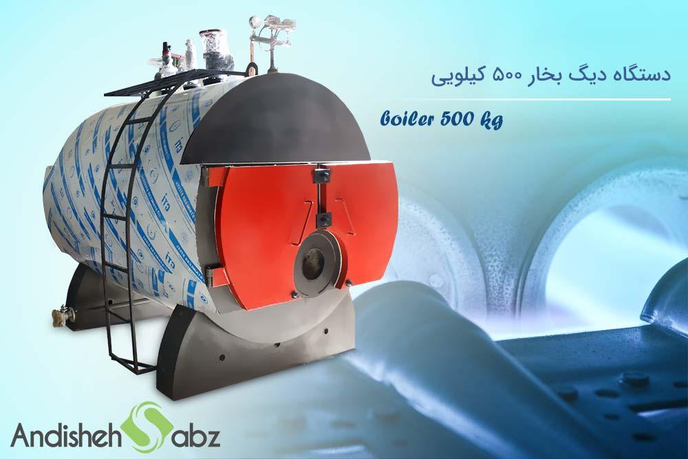 دستگاه دیگ بخار 500 کیلویی