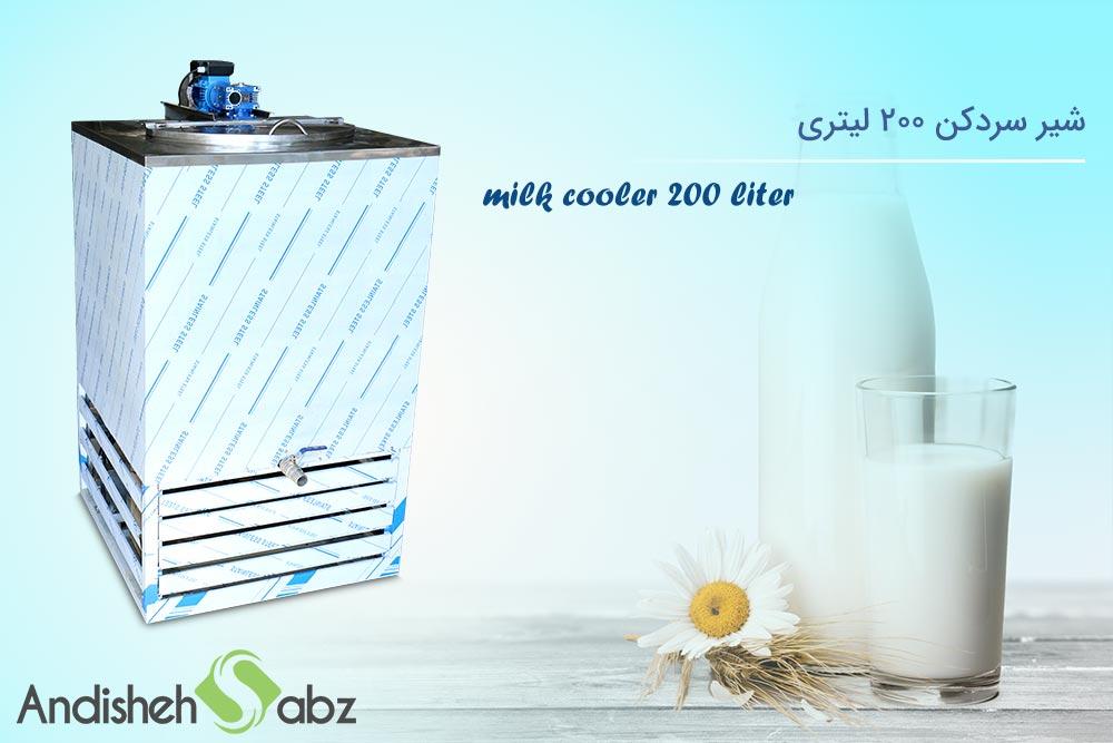شیر سرد کن 200 لیتری