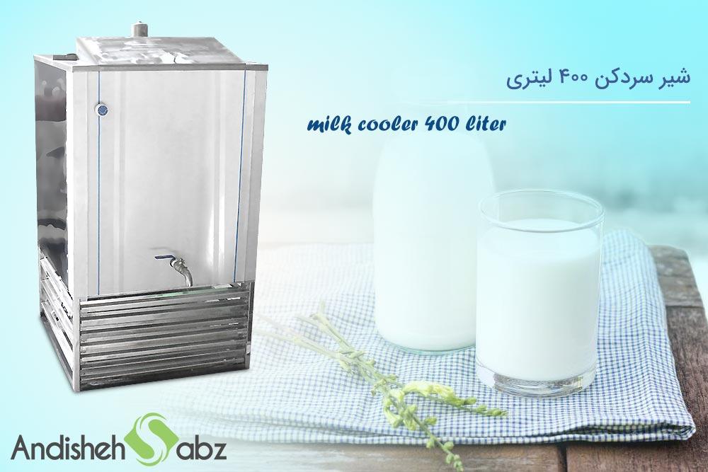 دستگاه شیر سردکن 400 لیتری