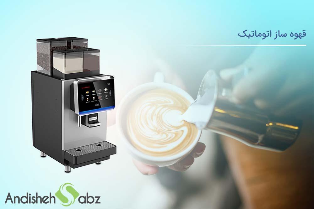 قهوه ساز اتوماتیک