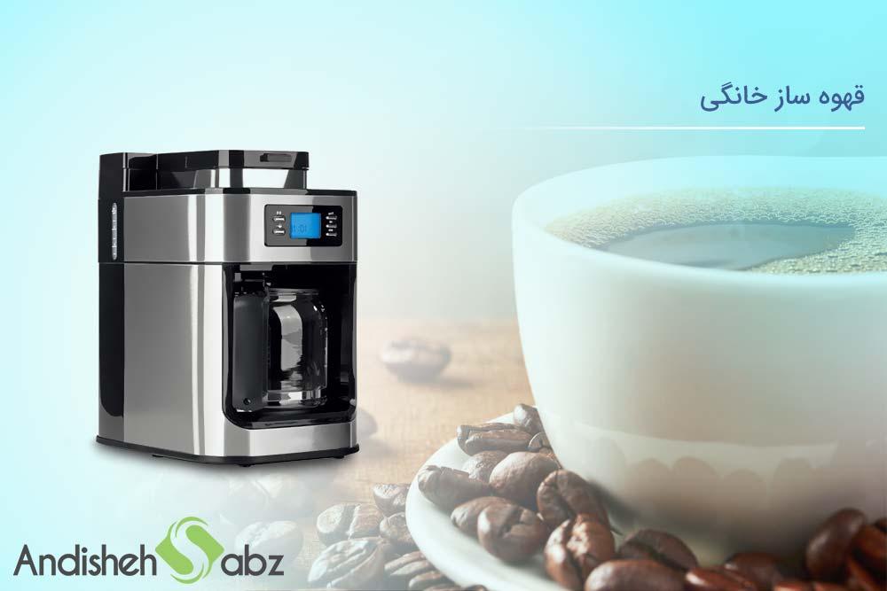 طراحی قهوه ساز خانگی