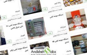 خرید و فروش دستگاه های جوجه کشی دست دوم