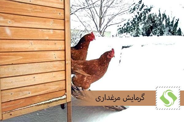 گرمایش مرغداری