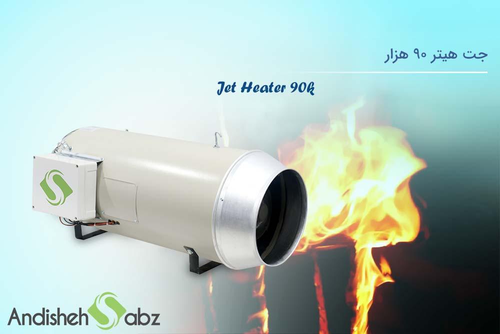 Jet Heater 90