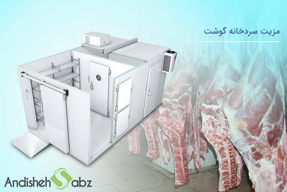 مزیت سردخانه گوشت