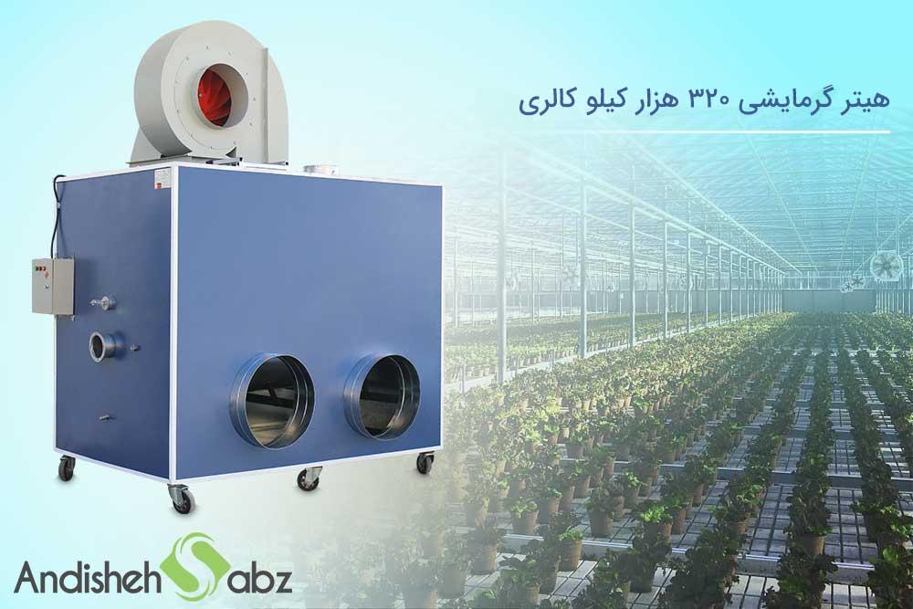 هیتر گرمایشی گلخانه 320 هزار کیلو کالری