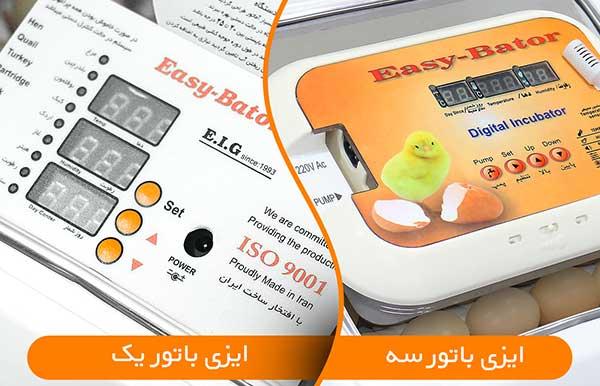 فرق بین برد ایزی باتور 1 و 3 با هم - فروشگاه اینترنتی اندیشه سبز