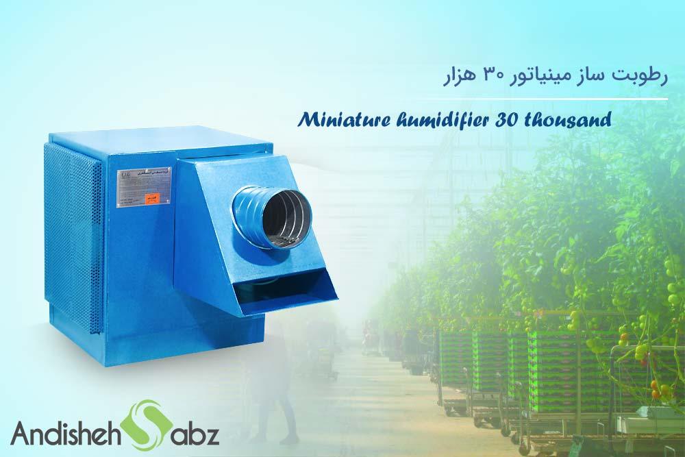 مهساز و مهپاش مینیاتور 30 هزار اندیشه سبز