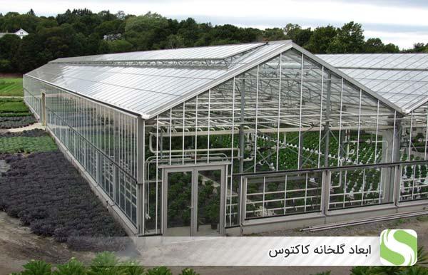 ابعاد گلخانه کاکتوس - اندیشه سبز