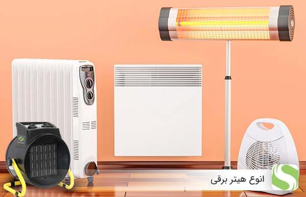 انواع مختلف بخاری برقی - فروشگاه اینترنتی اندیشه سبز