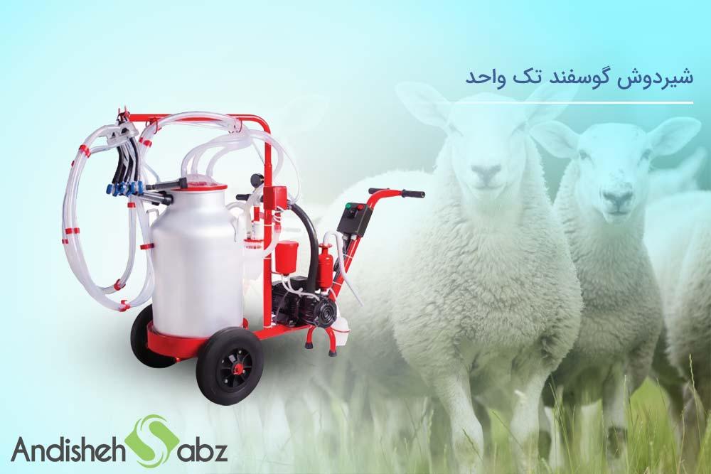 بررسی شیردوش گوسفند تک واحد