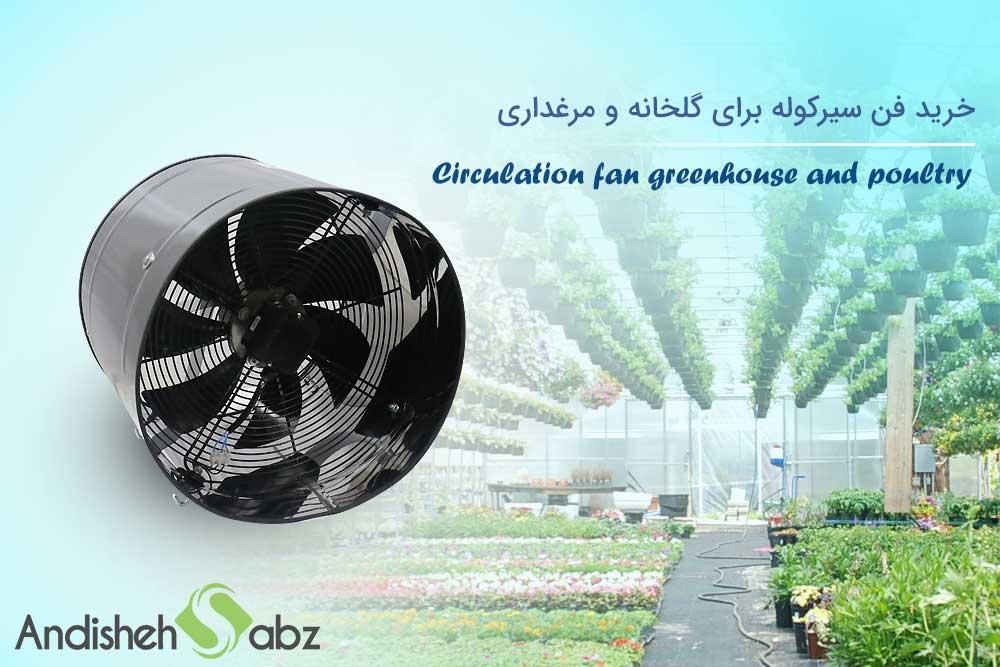 فن سیرکوله برای گلخانه و مرغداری