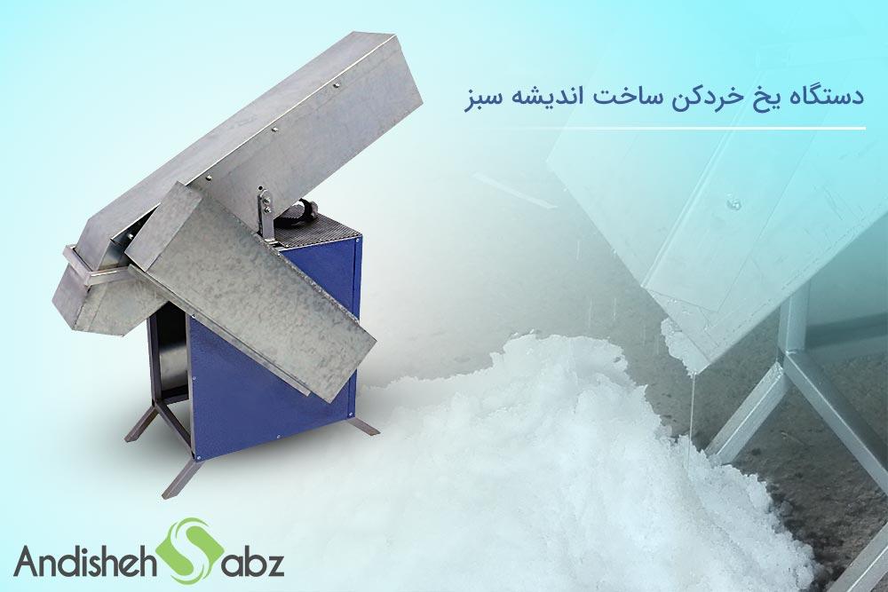 دستگاه یخ خردکن ساخت اندیشه سبز