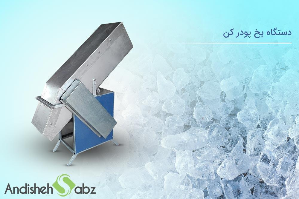 طراحی دستگاه پودر یخ کن - اندیشه سبز