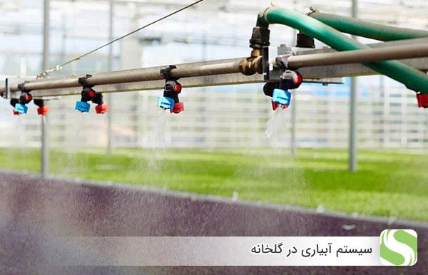 سیستم آبیاری قطره ای با مه پاش در گلخانه - اندیشه سبز