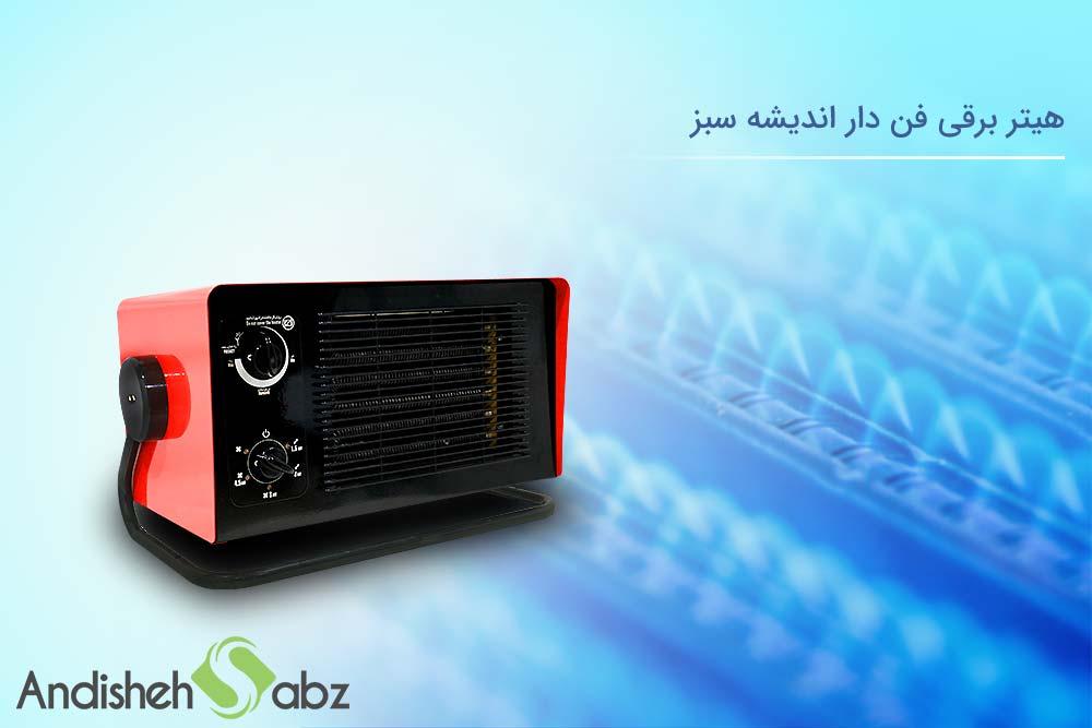 بخاری برقی فن دار اندیشه سبز