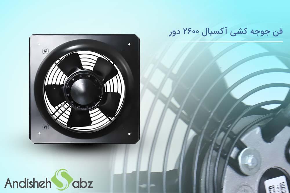 فن مخصوص دستگاه جوجه کشی صنعتی - اندیشه سبز