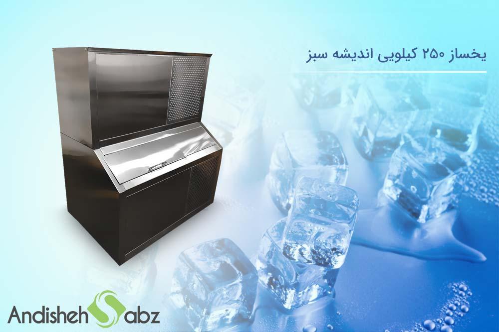 مشخصات فنی یخساز 250 کیلوگرمی - اندیشه سبز