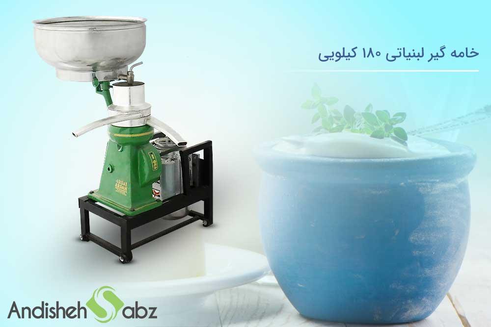 مشخصات خامه گیر لبنیاتی اندیشه سبز - اندیشه سبز