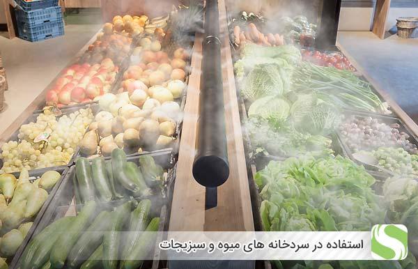 استفاده در سردخانه های میوه و سبزیجات - اندیشه سبز