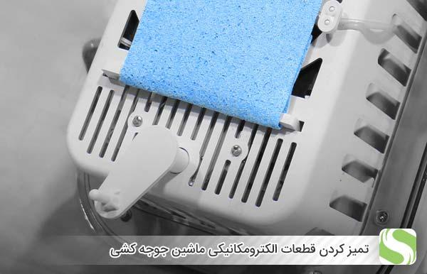 تمیز کردن قطعات الکترومکانیکی ماشین جوجه کشی - اندیشه سبز