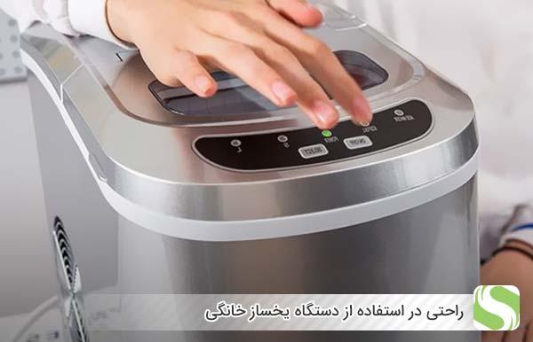 راحتی در استفاده از دستگاه یخساز خانگی - اندیشه سبز