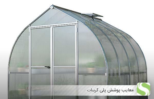 معایب پوشش پلی کربنات - اندیشه سبز
