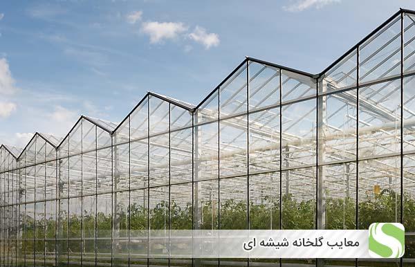 معایب گلخانه شیشه ای - اندیشه سبز