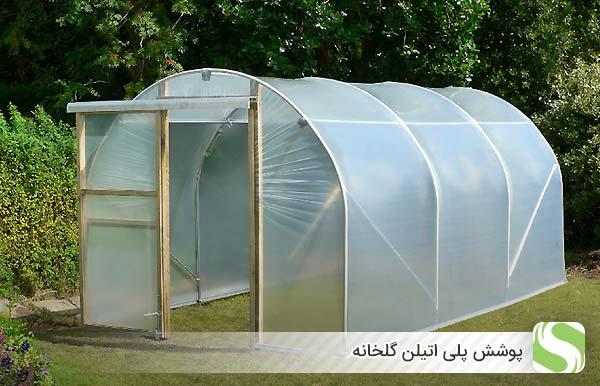 پوشش پلی اتیلن گلخانه - اندیشه سبز