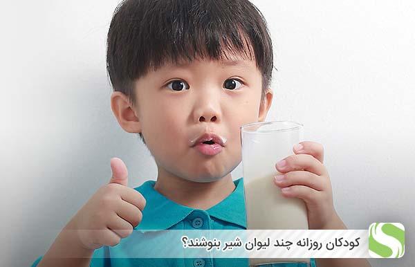 کودکان روزانه چند لیوان شیر بنوشند؟ - اندیشه شیر