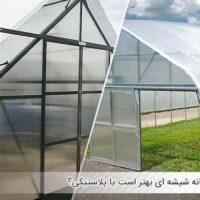 انواع پوشش گلخانه؛ شیشه ای، پلاستیکی - اندیشه سبز