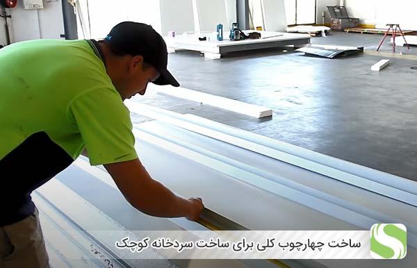 ساخت چهارچوب کلی برای ساخت سردخانه کوچک - اندیشه سبز
