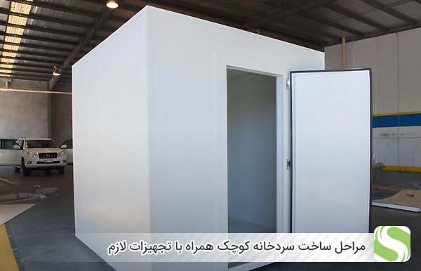 مراحل ساخت سردخانه کوچک همراه با تجهیزات لازم - اندیشه سبز