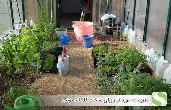 ملزومات مورد نیاز برای ساخت گلخانه یونجه - اندیشه سبز