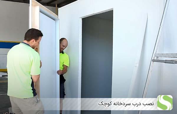 نصب درب سردخانه کوچک - اندیشه سبز