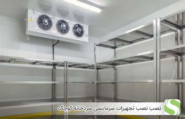نصب نصب تجهیزات سرمایشی سردخانه کوچک - اندیشه سبز