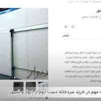 نکات مهم در خرید سردخانه دست دوم از دیوار و شیپور - اندیشه سبز
