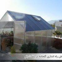 آموزش راه اندازی گلخانه در پشت بام - اندیشه سبز