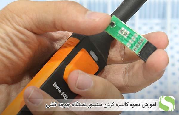 آموزش نحوه کالیبره کردن سنسور دستگاه جوجه کشی - اندیشه سبز