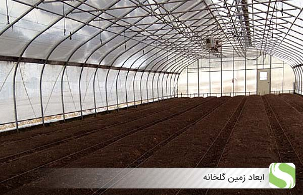 ابعاد زمین گلخانه - اندیشه سبز