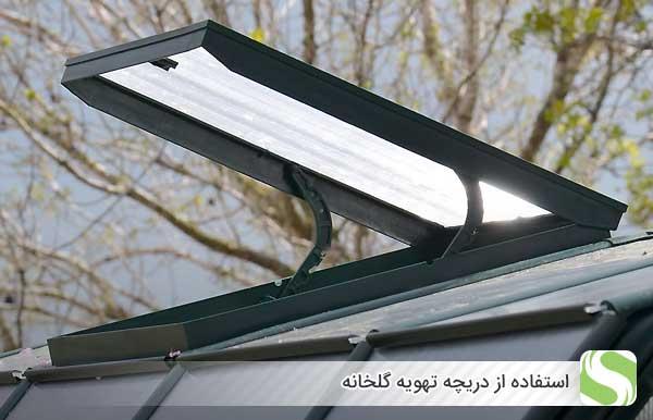 استفاده از دریچه تهویه گلخانه - اندیشه سبز
