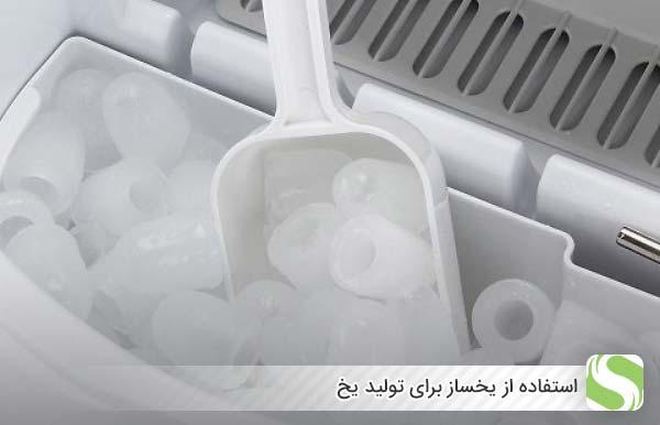 استفاده از یخساز - اندیشه سبز