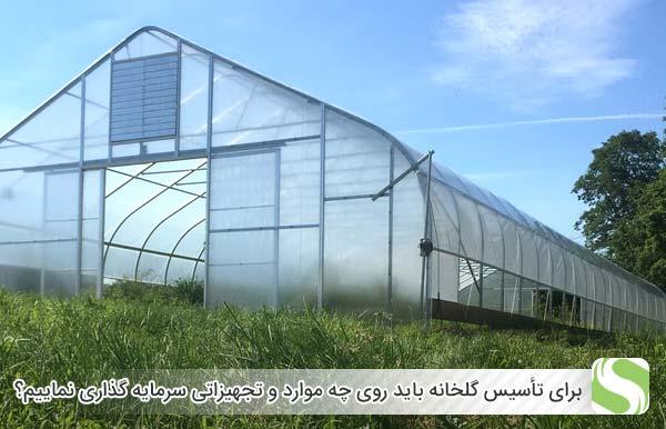 برای تأسیس گلخانه باید روی چه موارد و تجهیزاتی سرمایه گذاری نماییم؟ - اندیشه سبز