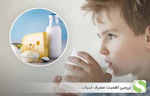 مصرف لبنیات تا چه حد مهم است؟ - اندیشه سبز